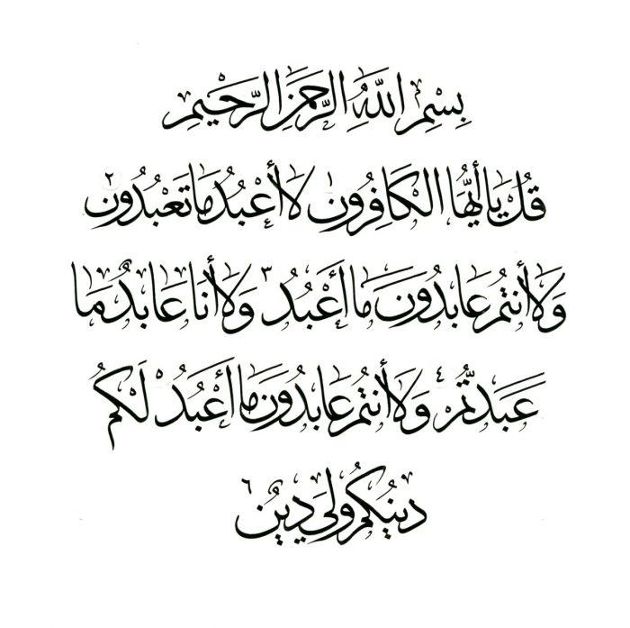 Cara Membuat Kaligrafi Surah Al Kafirun Cikimm Com