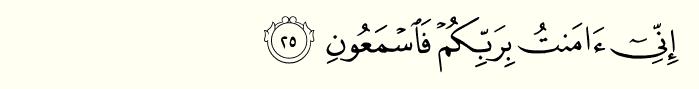 Surah yaseen ayat 25