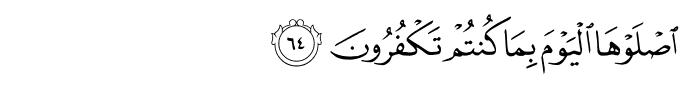 Surah yaseen ayat 64
