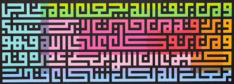 kaligrafi dan ayat seribu dinar