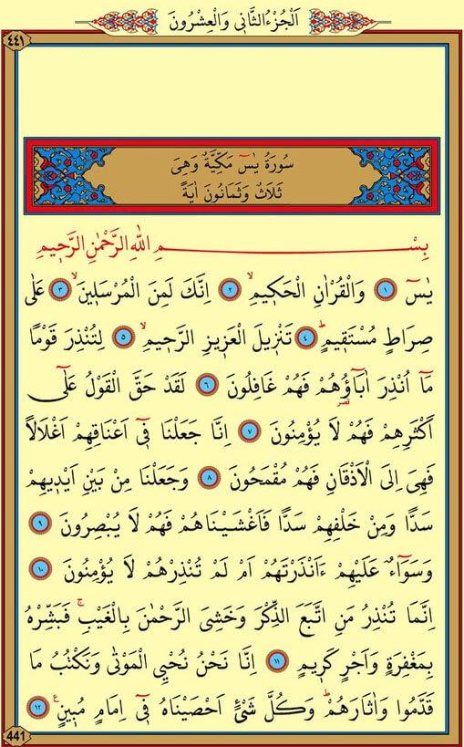 Doa Yasin Lengkap 83 Ayat